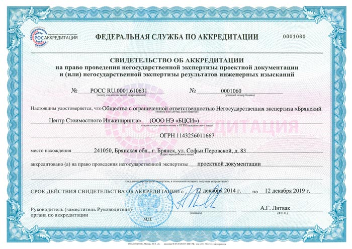 akreditac-ii-1