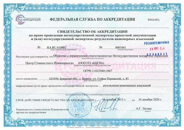 akreditac-ii-2